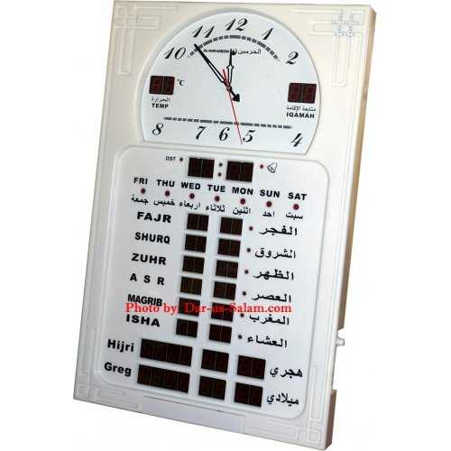 Al-Harameen Digital Masjid Azan Clock (HA-5120)