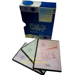Urdu: Tafheem-ul-Qur'an (6 Mp3 CDs)