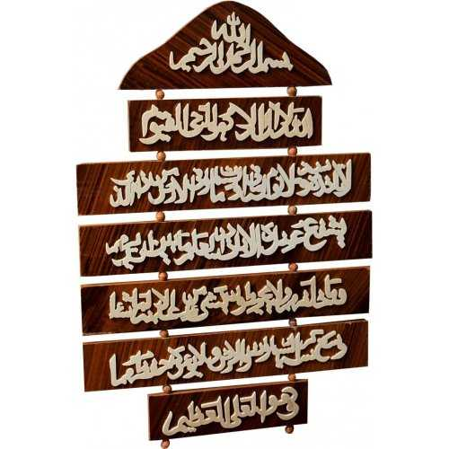 Ayatul Kursi Handcrafted on 7 Sectional Wood Pieces