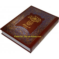 Qur'an 11-Line Indo-Pak (Extra Large 105)