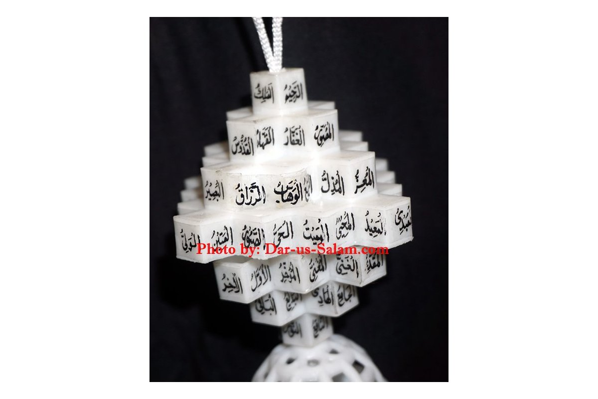 hanging decoration with 99 names of allah dar us salam