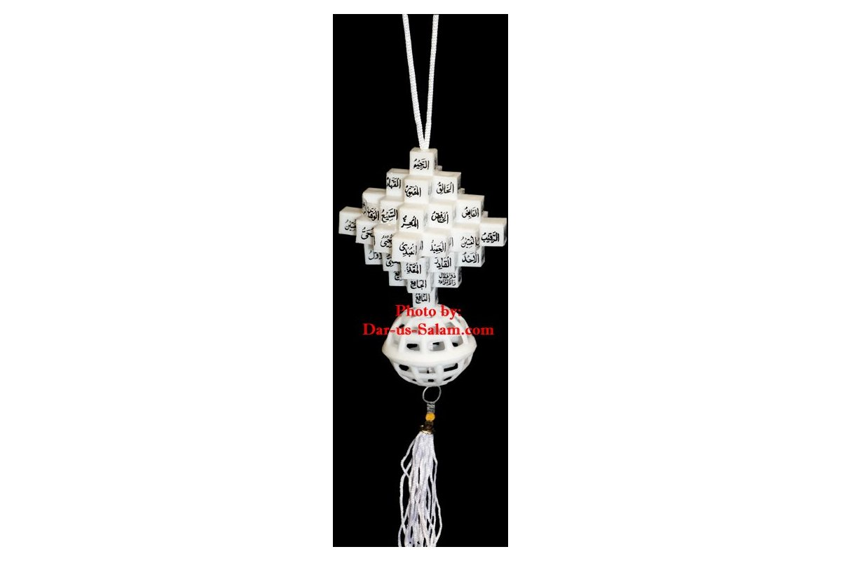 Hanging decoration with 99 names of allah dar us salam for Allah names decoration