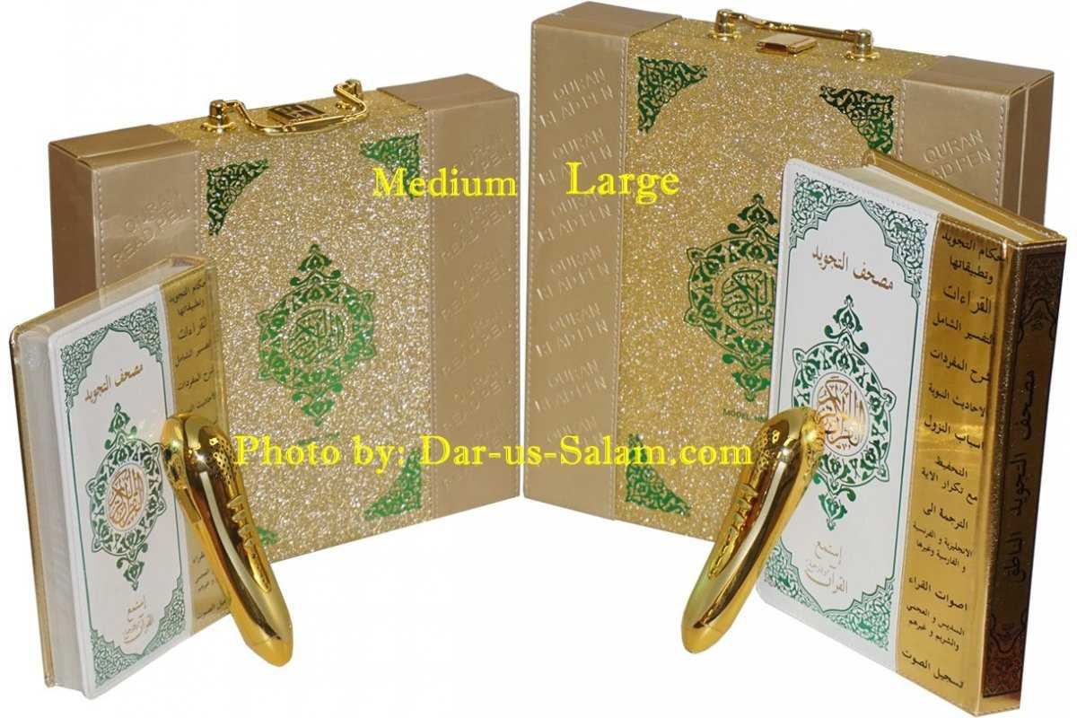 Digital Pen Reader with Mushaf Tajweed (Deluxe Golden Box)