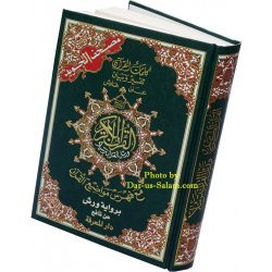 Tajweed Quran - Warsh Reading - Large HB