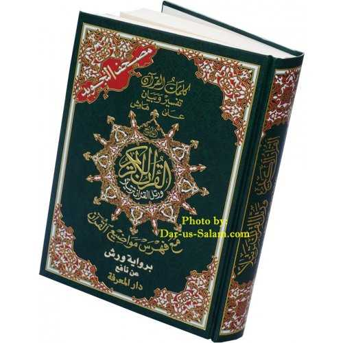 Tajweed Quran - Warsh Reading