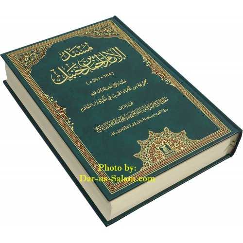 Arabic: Musnad Imam Ahmad (Complete in 1 Volume)