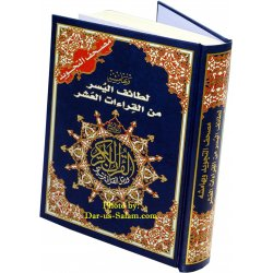 Tajweed Quran with the Ten Quranic Readings/Qiraah