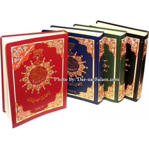 Tajweed Quran - Flexi Cover 5.5x8""