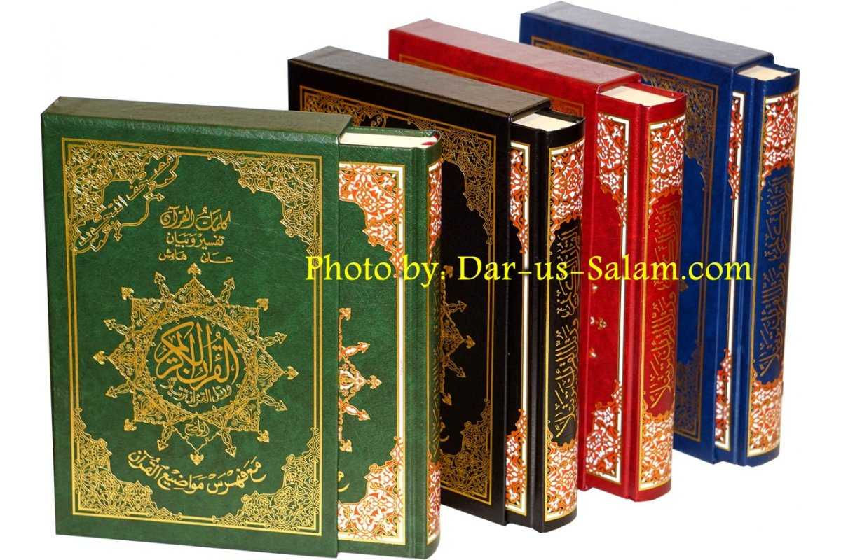 Tajweed Quran - Deluxe Large with Case