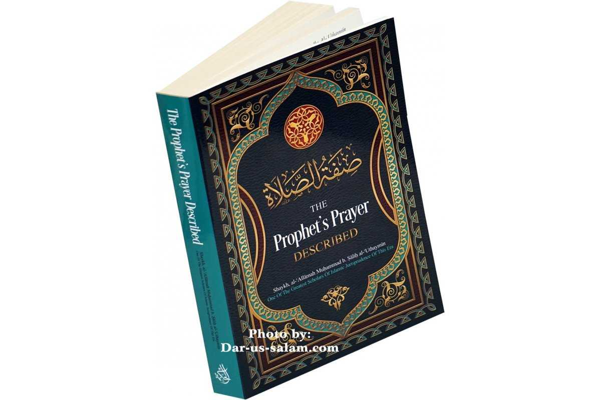 Prophet's Prayer Described (Sh. Uthaymin)
