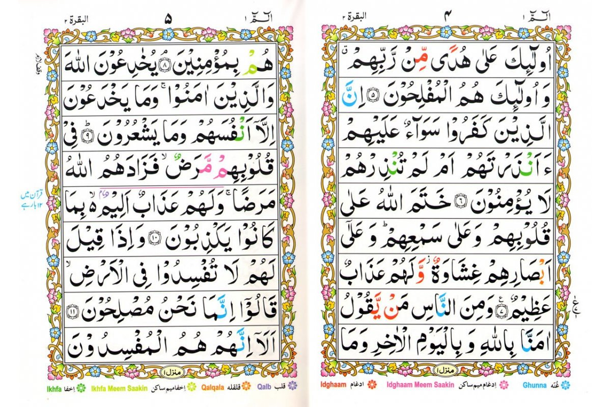 30 Separate Parts with Tajweed Rules (9-Line Sipara Set 247