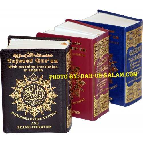 Pocket Tajweed Quran with English & Transliteration