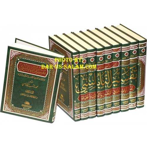 Arabic: Tafsir Al-Nabulsi (10 Vol. Set)