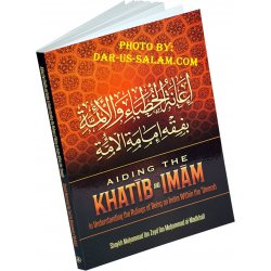 Aiding The Khatib and Imam