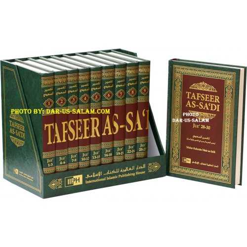 Tafseer As-Sa'di (10 Volume Set)