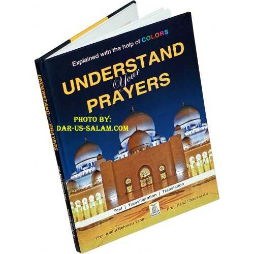 Understand Your Prayers