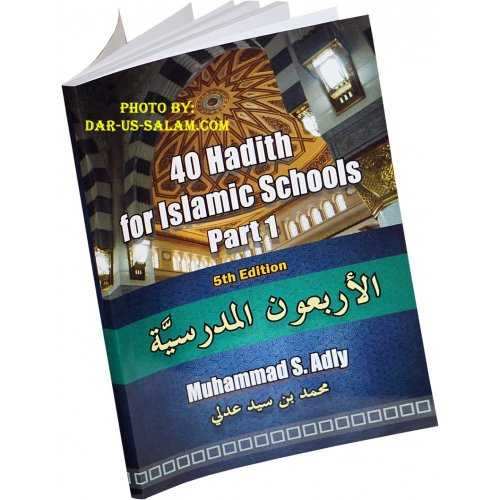 40 Hadith for Islamic Schools - Part 1