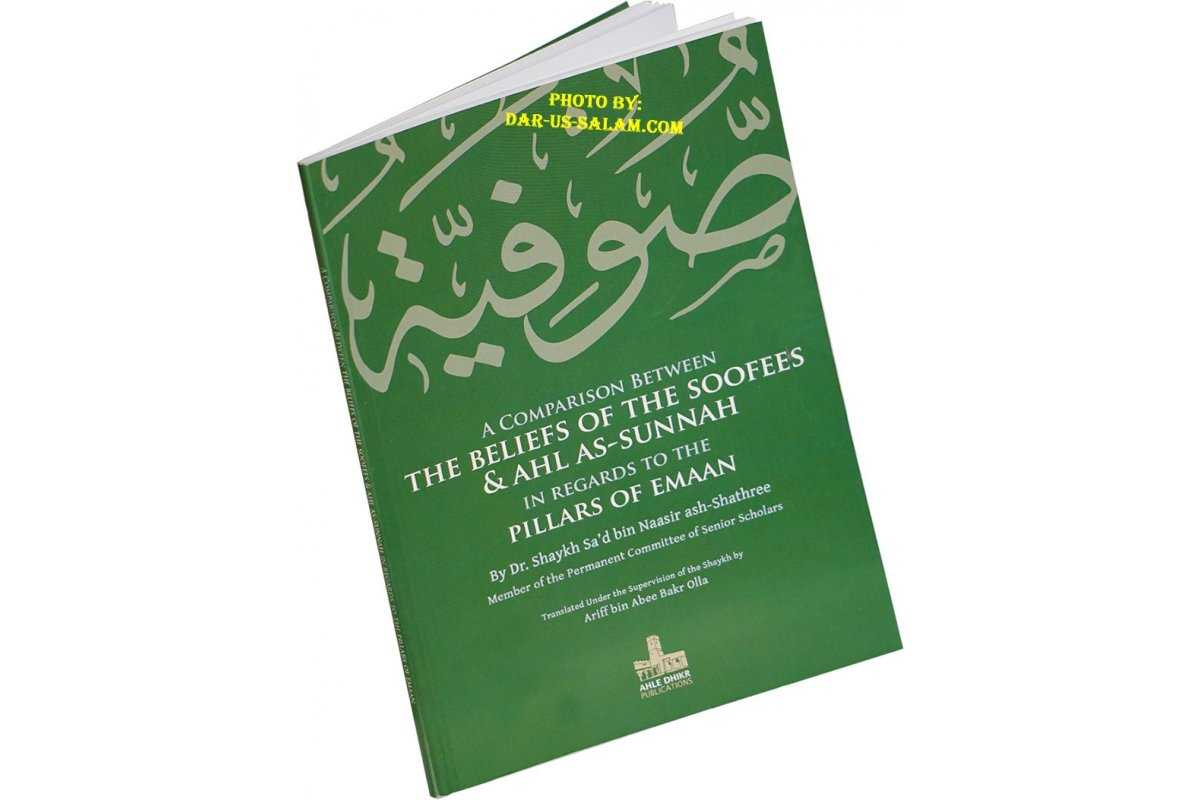 The Beliefs of the Soofees & Ahl As-Sunnah