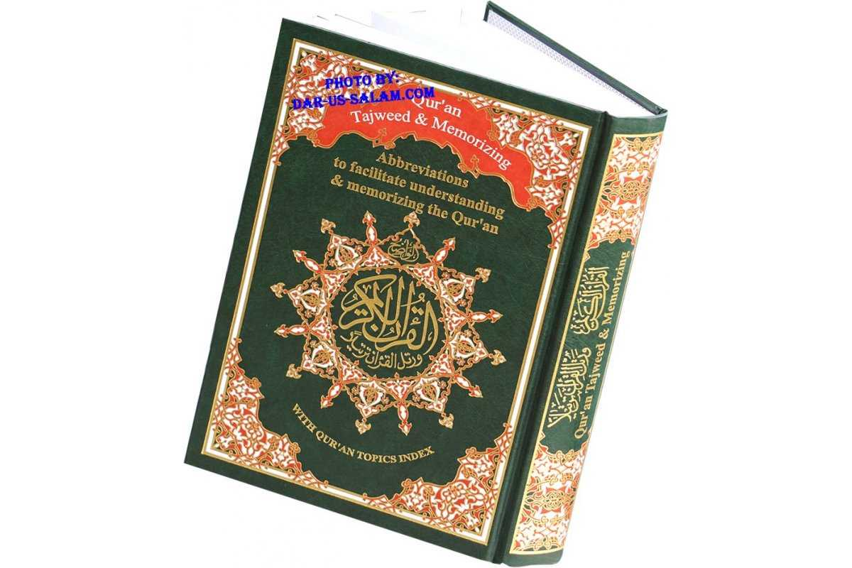 "Tajweed & Memorization Quran with English (7x10"")"