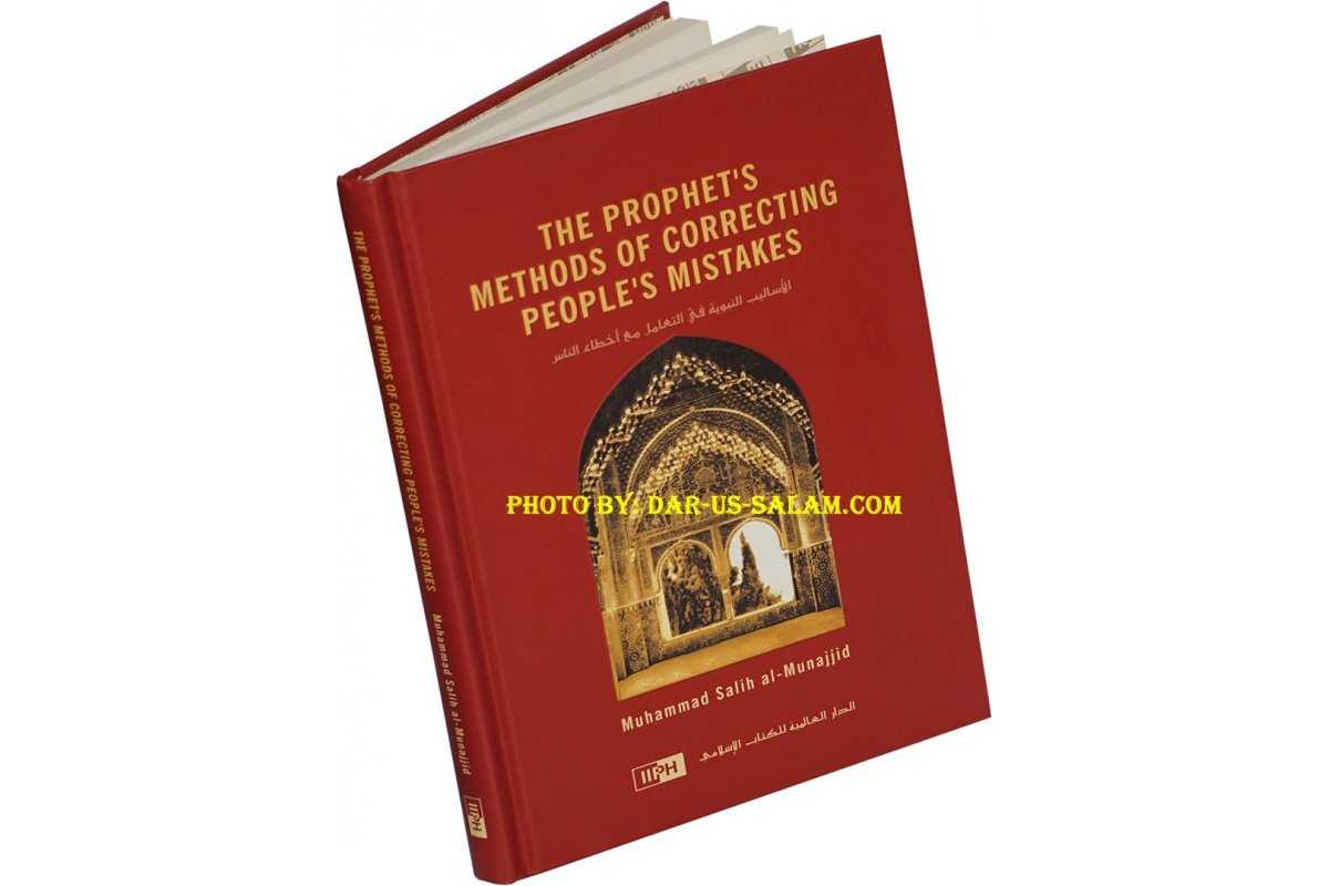 Prophet's Methods for Correcting People's Mistakes