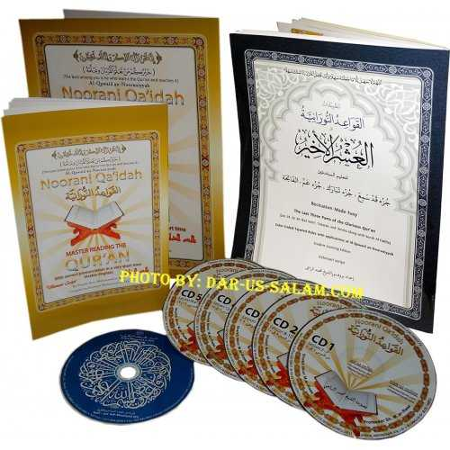 Noorani Qa'idah 6-CD Album with 3 Books