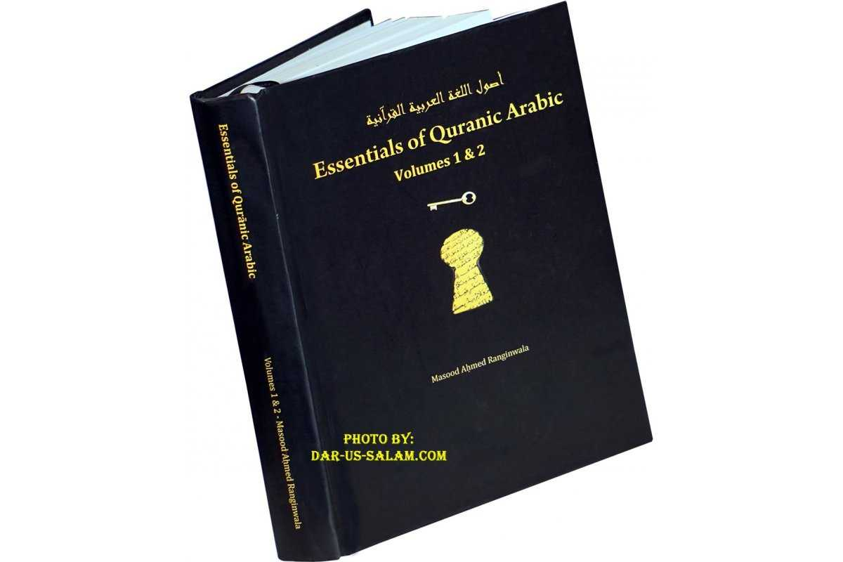 Essentials of Quranic Arabic (Combined Vol. 1 & 2)