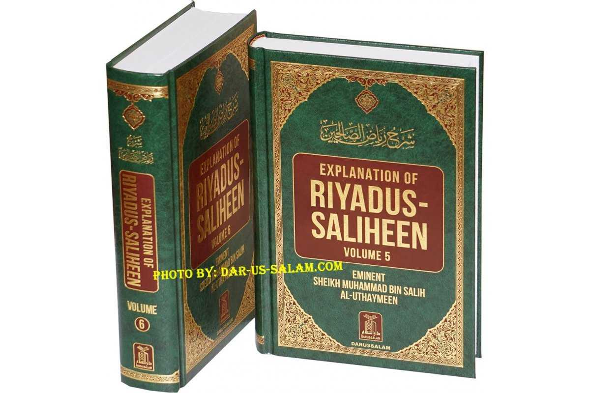 Explanation of Riyadus-Saliheen (Vol. 5-6)