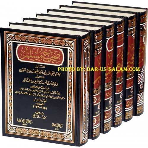 Arabic: Sharh Sahih Muslim (6 Vol. Set)
