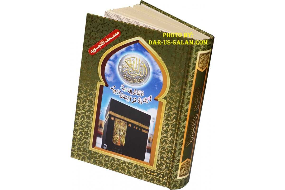"Tajweed Quran QR Coded (5.5x8"" HB Kaba Cover)"