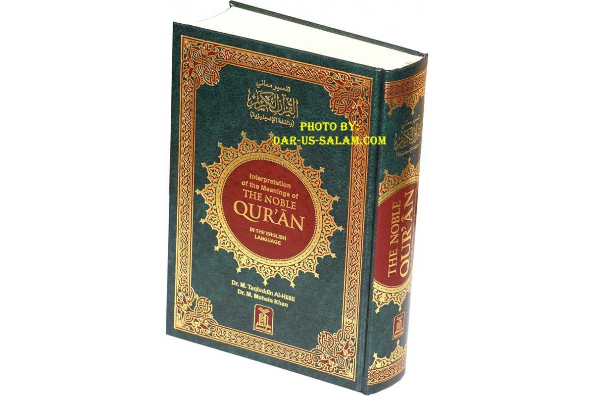 Noble Qur'an Arabic-English (Large HB)