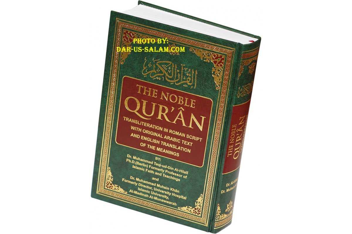 Noble Qur'an Arb/Eng with Transliteration in Roman Script