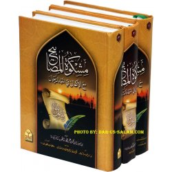 Urdu: Mishkat ul Masabeeh (3 Vol. Set)