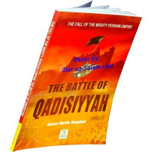 The Battle of Qadisiyyah