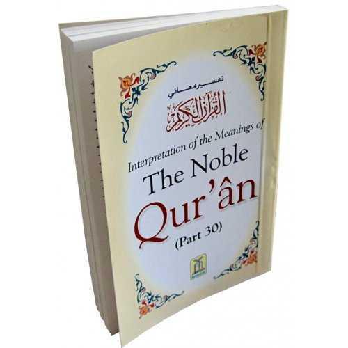 Noble Qur'an Arb/Eng - Part 30 (Pocket size PB)
