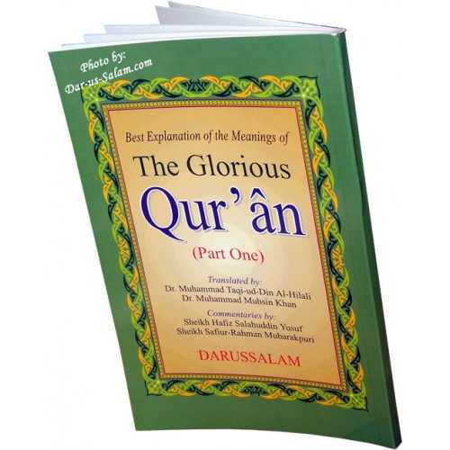 Best Explanation of The Glorious Qur'an (Part 1)