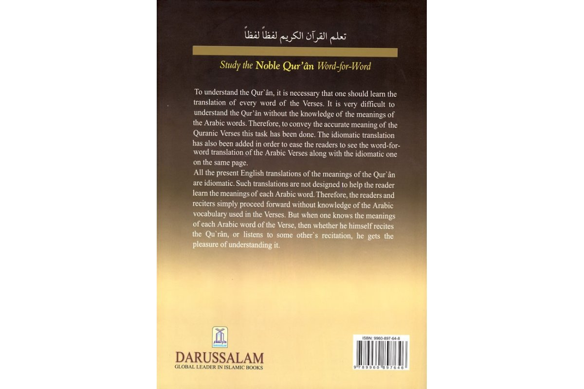 noble quran word for word pdf