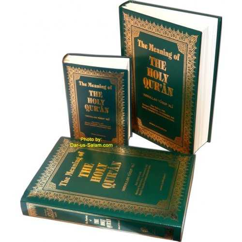 Meaning of the Holy Qur'an - Abdullah Yusuf Ali
