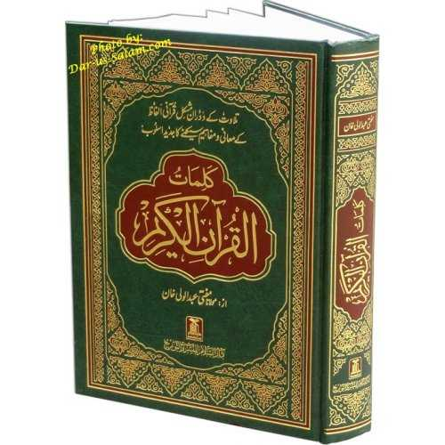 "Quran with Kalimat 15-Line Indo-Pak (7x10"")"