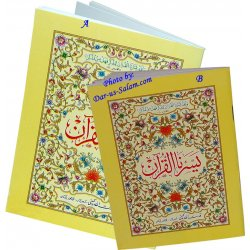 Yassarnal Qur'an with Urdu