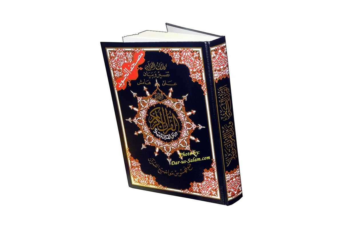Tajweed Quran - XL Mosque Size