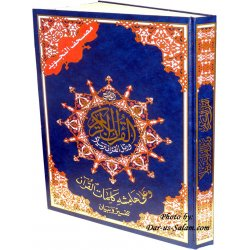 Tajweed Quran - XXL Double Mosque Size