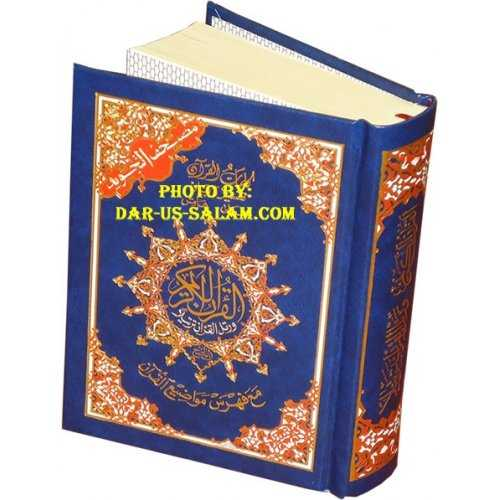 Tajweed Quran - Small 4x5.5""