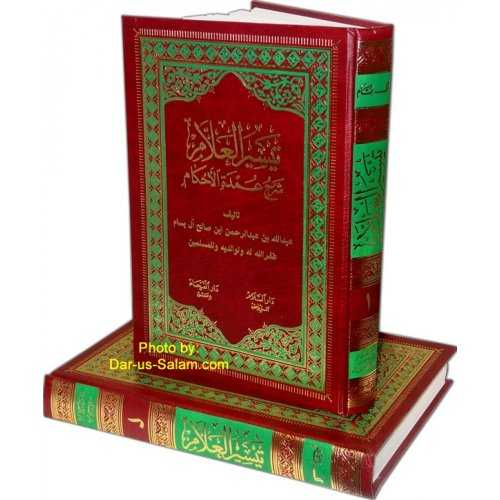 Arabic: Taiseerul-Allam (2 Vol. Set)