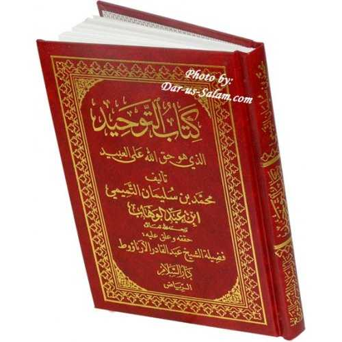 Arabic: Kitab At-Tauhid
